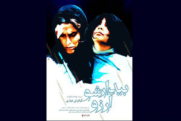 رونمایی از پوستر فیلم بیدار شو آرزو بعد از 13 سال