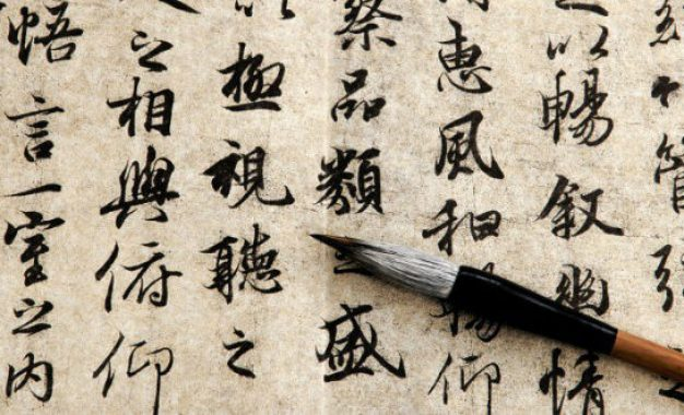 اسرار جالب درباره زبان چینی