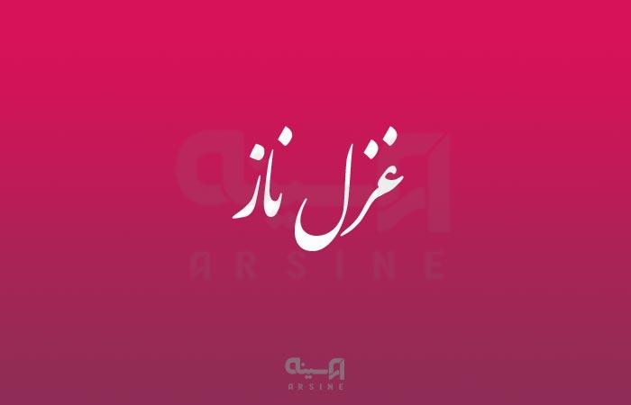 معنی اسم غزل ناز
