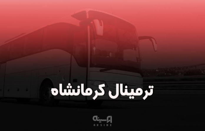 شماره تلفن های ترمینال کرمانشاه