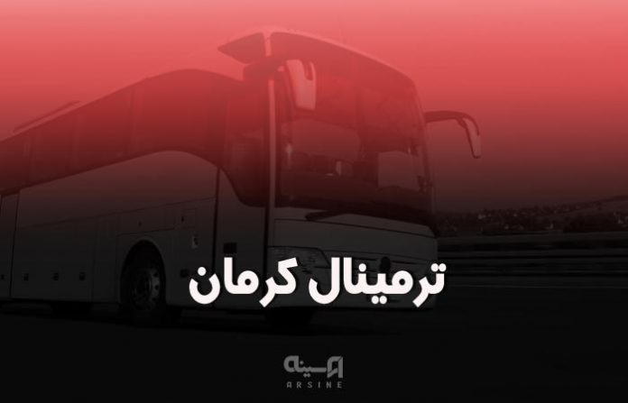 شماره تلفن های ترمینال کرمان
