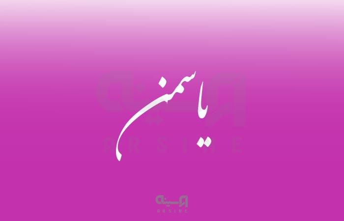 معنی اسم یاسمن