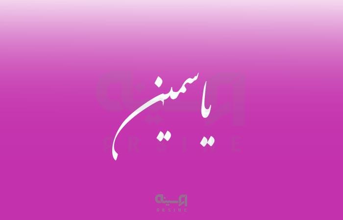معنی اسم یاسمین