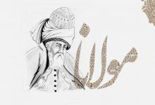 مولانا